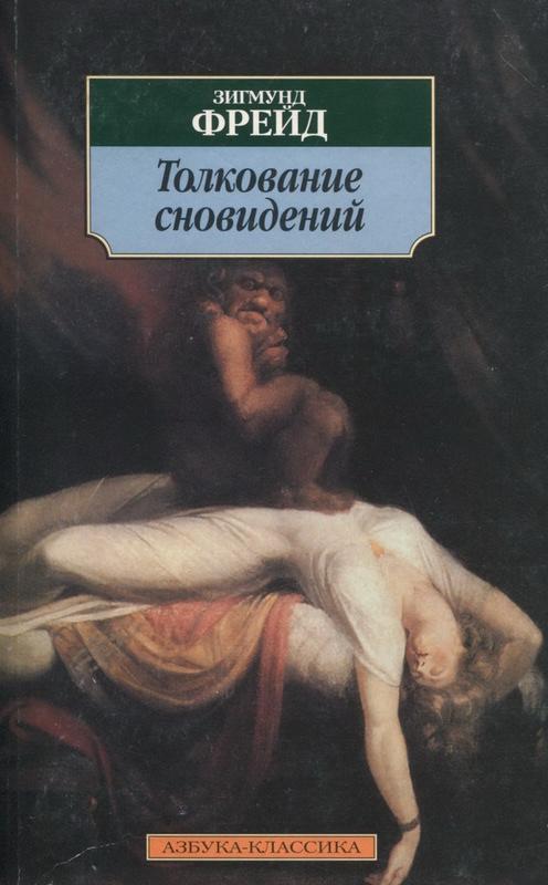 Зигмунд фрейд сновидения скачать книгу