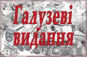Haluzevi_vydannya