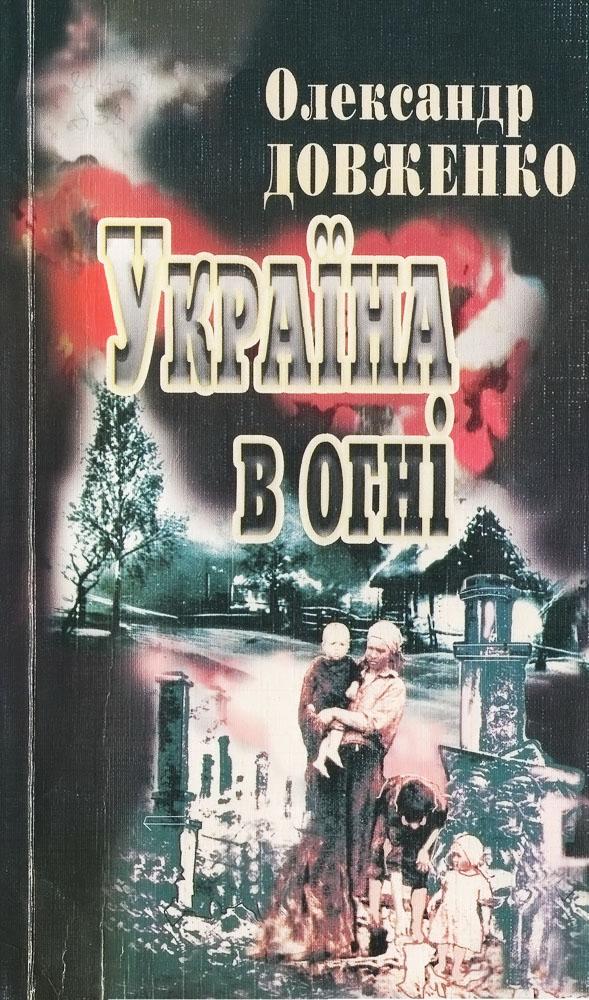 Фильм Довженко Украина В Огне Скачать Торрент