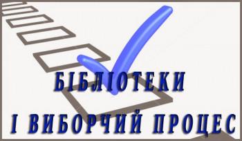 Бібліотеки і виборчий процес